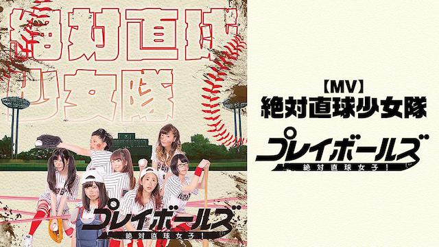 【MV】 絶対直球少女隊/絶対直球女子!プレイボールズ のサムネイル画像