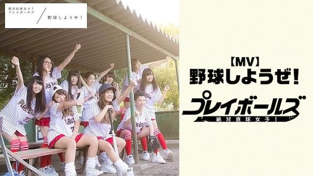 【MV】 野球しようぜ!/絶対直球女子!プレイボールズ のサムネイル画像