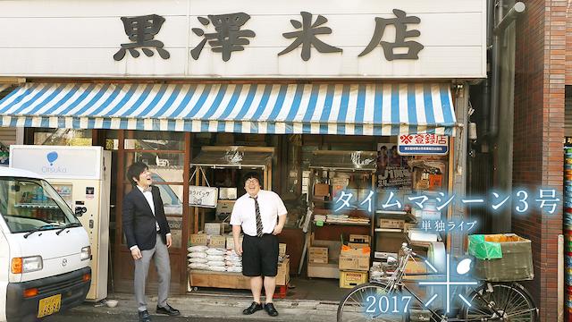 タイムマシーン3号 単独ライブ 「2017〜米〜」 のサムネイル画像