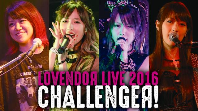 LOVENDOЯ LIVE 2016 〜CHALLENGEЯ!〜 のサムネイル画像
