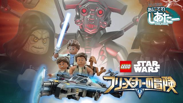 LEGO スター・ウォーズ/フリーメーカーの冒険 シーズン2 のサムネイル画像