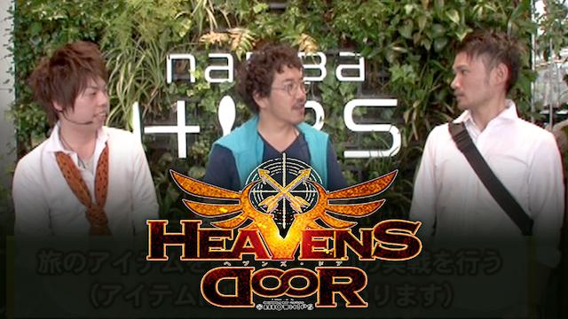 HEAVENS DOOR のサムネイル画像