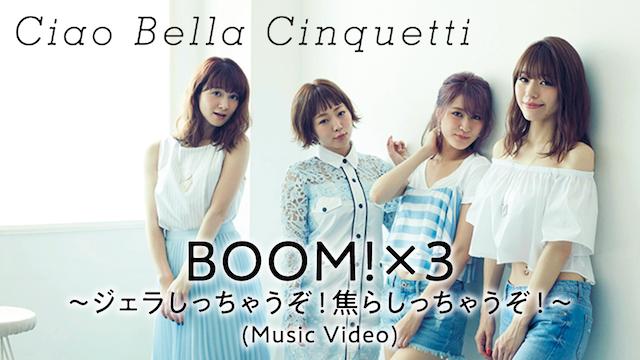 チャオ ベッラ チンクエッティ『BOOM!×3_〜ジェラしっちゃうぞ!焦らしっちゃうぞ!〜』(MUSIC VIDEO) のサムネイル画像