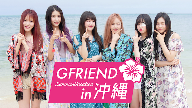 GFRIEND Summer Vacation in 沖縄 のサムネイル画像