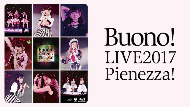 Buono!  ライブ2017 〜PIENEZZA!〜 のサムネイル画像