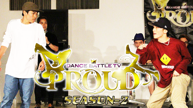 DANCE BATTLE TV PROUD シーズン2 のサムネイル画像
