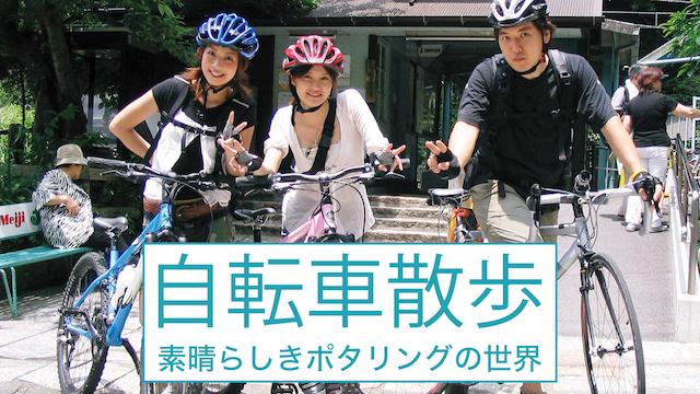 自転車散歩〜素晴らしきポタリングの世界〜 のサムネイル画像
