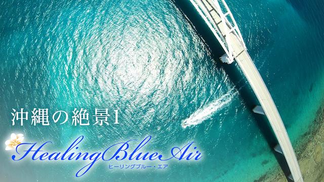 沖縄の絶景1【HealingBlueAir】 のサムネイル画像