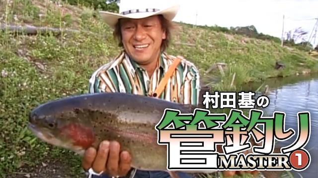 村田基 管釣りマスターⅠ のサムネイル画像