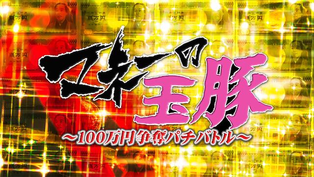 マネーの玉豚 ~100万円争奪パチバトル~ のサムネイル画像