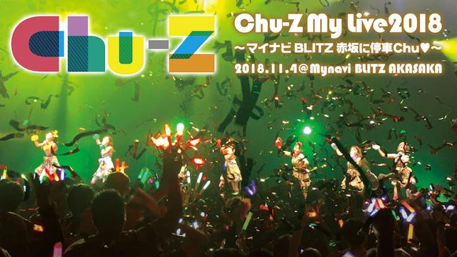 Chu-Z My Live 2018~マイナビBLITZ赤坂に停車Chu♥~ のサムネイル画像