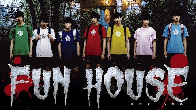 FUN HOUSE のサムネイル画像