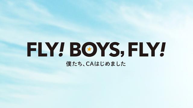FLY! BOYS, FLY! 僕たち、CAはじめました のサムネイル画像