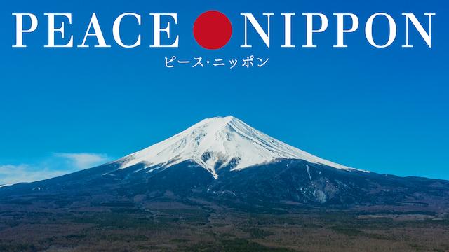 ピース・ニッポン のサムネイル画像