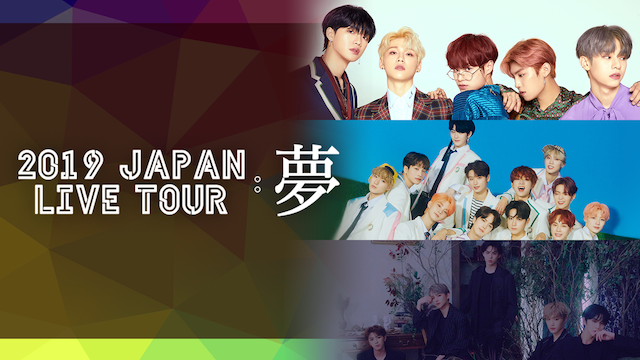2019 JAPAN Live Tour:夢 のサムネイル画像