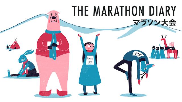 マラソン大会 のサムネイル画像