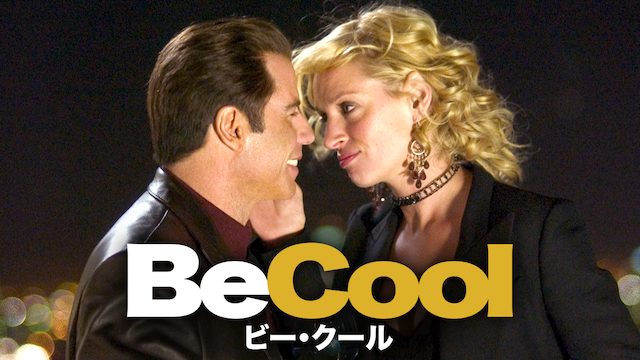 Be Cool/ ビー・クール のサムネイル画像