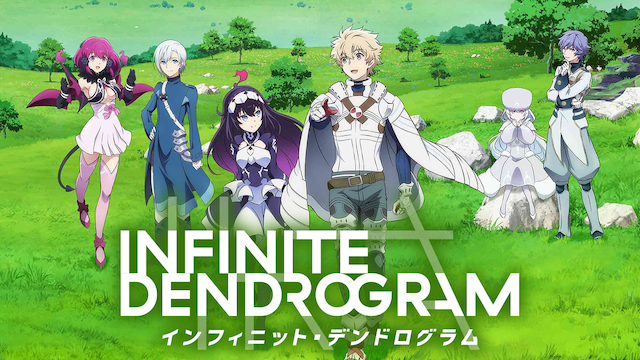 <Infinite Dendrogram> -インフィニット・デンドログラム - のサムネイル画像