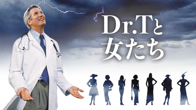 Dr.Tと女たち のサムネイル画像