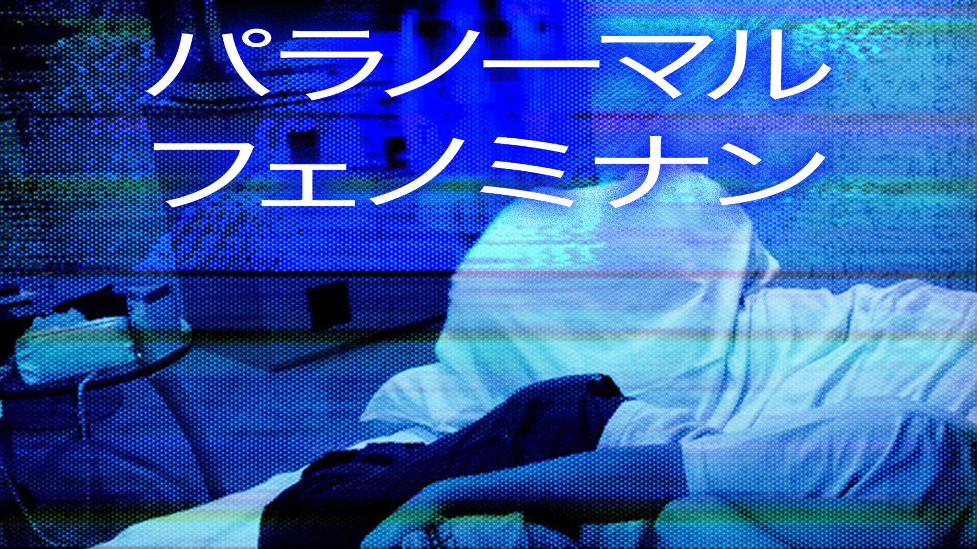 パラノーマル・フェノミナン のサムネイル画像
