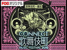 CONNECT歌舞伎町MUSIC FESTIVAL 2018 のサムネイル画像