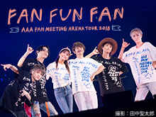 AAA FAN MEETING ARENA TOUR 2018~FAN FUN FAN~ のサムネイル画像