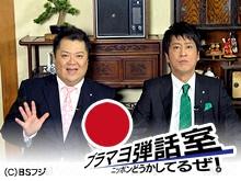 ブラマヨ弾話室~ニッポン、どうかしてるぜ!~ のサムネイル画像