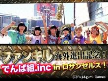 ファンキル海外進出記念!でんぱ組.inc in ロサンゼルス! のサムネイル画像