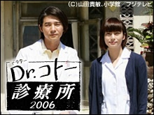 Dr.コトー診療所 2006 のサムネイル画像
