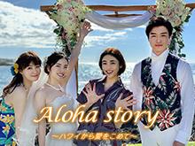Aloha story~ハワイから愛をこめて~ のサムネイル画像