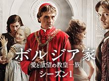 ボルジア家 愛と欲望の教皇一族 シーズン1 のサムネイル画像