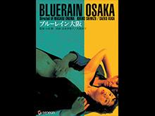 ブルーレイン大阪 のサムネイル画像