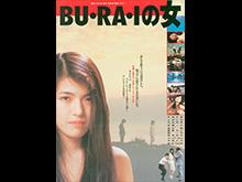 BU・RA・Iの女 のサムネイル画像