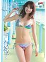 ミスFLASH2009 平有紀子 のサムネイル画像