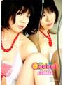 *debut 藍原亜美 のサムネイル画像