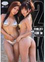 2K 小林ユリ・川奈栞 のサムネイル画像