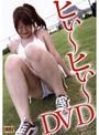 ヒィ~ヒィ~DVD のサムネイル画像