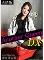 Another Queen DX vol.017 春月英未莉 のサムネイル画像