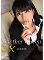 Another Queen EX vol.005 京本有加 のサムネイル画像