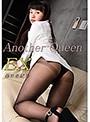 Another Queen EX vol.013 藤原亜紀乃 のサムネイル画像