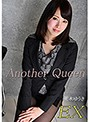 Another Queen EX vol.018 荒木ゆうき のサムネイル画像