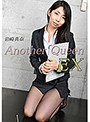 Another Queen EX vol.038 岩崎真奈 のサムネイル画像