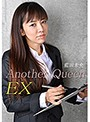 Another Queen EX vol.039 藍田未央 のサムネイル画像