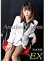 Another Queen EX vol.056 杉本美樹 のサムネイル画像