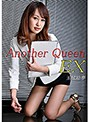 Another Queen EX vol.060 玉城絵夢 のサムネイル画像