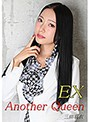 Another Queen EX vol.085 三田羽衣 のサムネイル画像