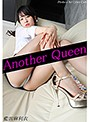 Another Queen DX vol.004 藍田麻利衣 のサムネイル画像