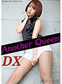 Another Queen DX vol.005 潮田ひかる のサムネイル画像