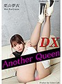 Another Queen DX vol.009 栗山夢衣 のサムネイル画像