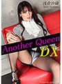 Another Queen DX vol.011 浅倉沙織 のサムネイル画像